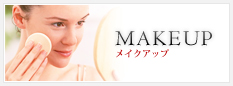 MAKEUPメイクアップ